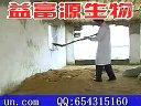 发酵床养鸡技术法视频?