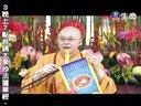 佛教视频汇总 - 深山惭愧尼 - 一心归命,通身靠倒;厌离娑婆,欣求净土。