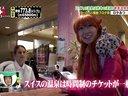 ロケみつ_ザ・ワールド 無料動画~2012年12月13日