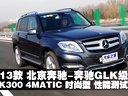2013款 北京奔驰-奔驰GLK300 4MATIC 时尚型 性能测试