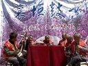 襄垣秧歌十二月观花王爱莲唱视频