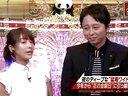有吉ジャポン 怪しいウワサ話SP 動画~2013年1月11日