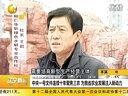中央一号文件连续十年聚焦三农为辽宁省农业发展注入新动力 130201 辽宁新闻