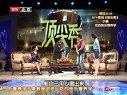 顶尖秀 2011 李双江 梦鸽 如梦如歌的幸福 110711