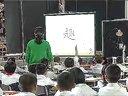 特等奖 山东 张臻《会走路的树》   第九届全国小学语文语青年教师阅读教学观摩活动