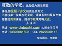 高新技术知识产权 QQ2622030113 视频教程 28