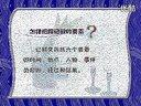 魔法作文风暴_2012千课万人教学观摩课视频