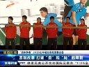 新疆体育台-羽林争霸2013红牛城市羽毛球赛启动