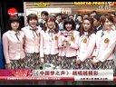 2013.4.14 新娱乐在线 - SNH48 中国梦之声报道