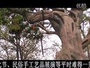 开封万岁山森林公园精彩节目片段欣赏
