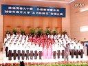2012南开大学五月的鲜花合唱比赛-数学科学学院-我的中国心