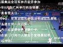 2013广州羽毛球世锦赛 林丹获外卡将参加单打羽毛球比赛 新闻视频