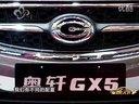 上海车展广汽奥轩GX5作为中国越野车型自主品牌备受瞩目