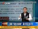 """-20130530-上海现""""找老公培训班"""" 最小学员只有17岁"""