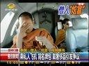 2013湖南电视剧频道泰国美女三