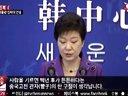 朴槿惠清华演讲中文开场和结尾部分