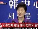 韩国总统朴槿惠清华大学演讲 全程