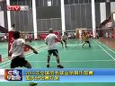 2013年全国羽毛球业余俱乐部赛重庆分站赛打响130811早新闻