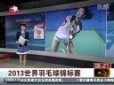 2013世界羽毛球锦标赛 看东方 130811 标清