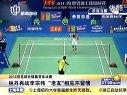 2013羽毛球世锦赛男单决赛:林丹再战李宗伟