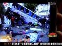 客车货车相撞 2死多伤 130905 新闻现场