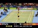 2013日本羽毛球公开赛 女单资格赛比赛视频 王适娴 -  羽球吧