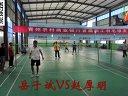 重量级的对决:赵厚明VS岳子斌(青州羽毛球馆-青羽飞扬俱乐部)