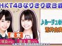 【HKT字幕组】131106 HKT48のおでかけ!ep41