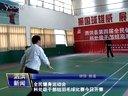泗洪县全民健身运动会 科处级羽毛球比赛开赛