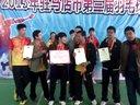 2013驻马店市第三届羽毛球锦标赛颁奖仪式