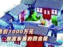 头条 邓文迪分得北京四合院曝光 04年购入时价千万131125