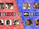 侃侃諤諤(かんかんがくがく)「醤油ラーメン VS 味噌ラーメン」 動画〜2014年1月16日