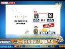 20140120微播大宜昌—全媒体视线:中央一号文件连续11年聚焦三农