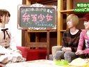 弁当少女 橋本奈々未×nano.RIPE 動画〜2014年1月10日