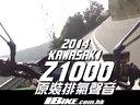 2014 Kawasaki Z1000 无比骚的浪声