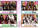 AKBINGO! 萌え大喜利で萌えさせろ!グループ対抗女子力決定戦 動画~2014年2月11日