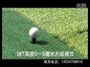 分享视频 高尔夫自动出球系统