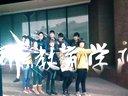 华北电力大学第十六届校辩论赛宣传视频