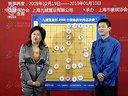 2009中国象棋年终总决赛8进4—【王斌vs许银川】_标清