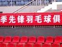 诸城先锋羽毛球俱乐部2014年春季五羽伦比比赛花絮15