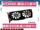 GTX680 独立2G 显卡 pci-e独立游戏显卡秒gtx650 9800gt 770
