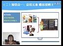 浙教版七年级信息技术 网络学习 说课视频3