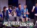 郭富城、罗志祥、黄晓明、蔡依林、吴莫愁-百事可乐广告《Shake Your Body》完整版