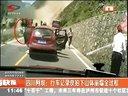 四川阿坝:行车记录仪拍下山体崩塌全过程 140719 现场快报   ----- 实在跑不掉,贴右边的墙,蹲在水沟 里也是良策。