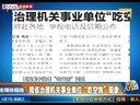 """20150107微播大宜昌—我省治理机关事业单位""""吃空饷""""现象"""