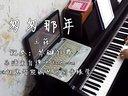 王菲 匆匆那年 钢琴曲_tan8.com