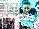优酷全娱乐 2015 1月 王思聪称后宫团是闺蜜 传已与张予曦分手 150121