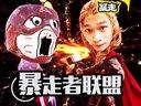 张全蛋化身雷神 领衔仇富者联盟 47