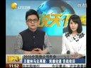 2015中国:王健林马云再聚——双雄论道  舌战依旧  说天下 150422_标清