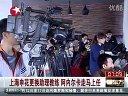 上海申花更换助理教练 阿内尔卡走马上任 看东方 120413